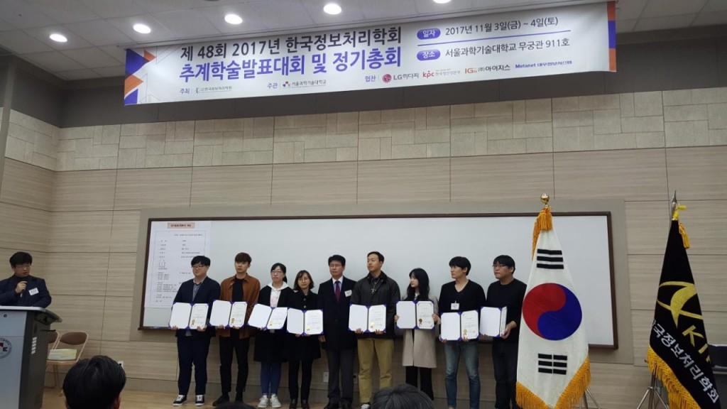 2017_한국정보처리추계학술우수논문상