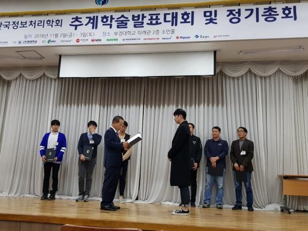 2018-정보처리추계학술대회